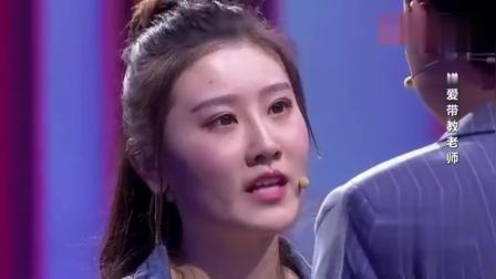 22岁女孩迷恋男老师现场告白遭拒绝, 说出拒绝理由女孩崩溃痛哭