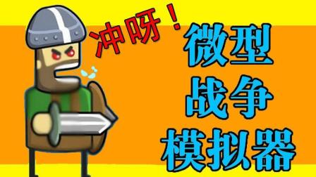 【逍遥小枫】兵种搭配是王道, 自古弓兵多逗比! | 小小战争模拟器#1