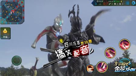 奥特曼四川话搞笑配音 第一季:欧布奥特曼玩王者荣耀挑战最强王者        8.6