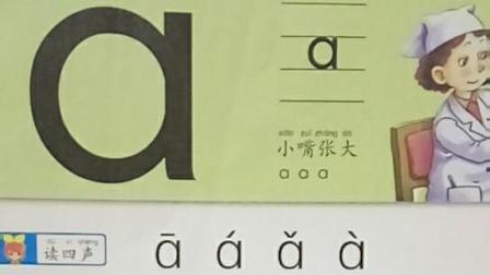 幼儿学拼音-a的发音
