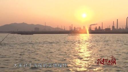 筏钓江湖 第三季 山东日照海筏培训班顺利举办