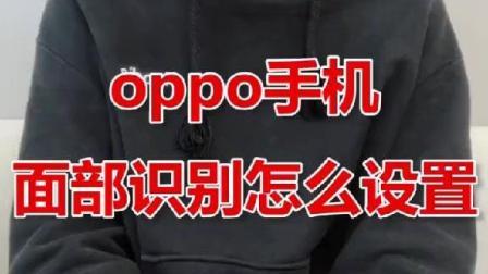 OPPO手机面部识别设置