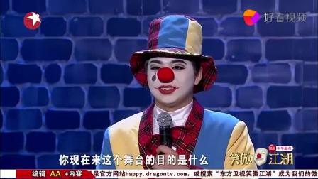 小丑的杂技表演小品惊艳