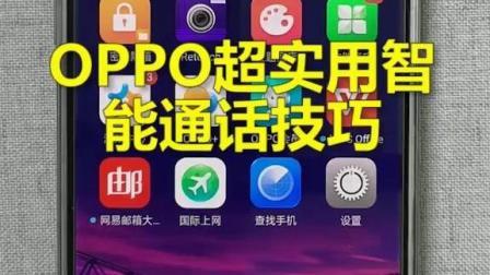 OPPO手机实用智能通话技巧!