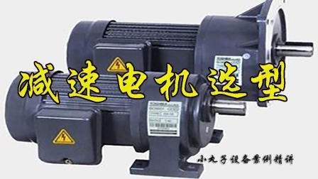 减速电机选型知识, 非标设备电机知识必备
