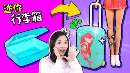 手工制作芭比的超迷你旅行行李箱吧! 小伶玩具