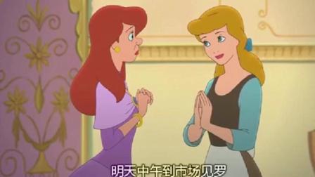 灰姑娘2: 安泰西亚和鲁斯佛在家犯花痴, 不是一家人不进一家门啊!