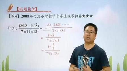 小学数学: 循环小数简便计算法例题讲解, 学会考试轻松提高20分!