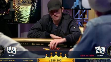 德州扑克AA弃牌后, 毒王豪输200万 连梭5把不服就干