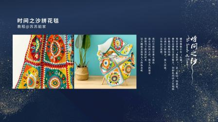 【A607】苏苏姐家_钩针时间之沙拼花毯_教程手工织毛线花样