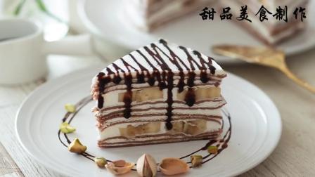 美味食谱, 新晋网红款巧克力香蕉千层蛋糕制作教程, 做给家人尝尝