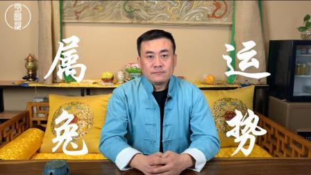 """2019年十二生肖运势之""""属兔"""", 福旺财旺合太岁, 容易惹人嫉妒? : 罗昌说"""