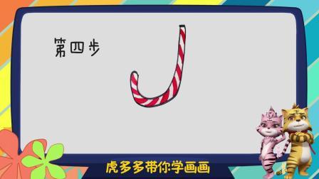 虎多多带你学画画 简笔画 画一个像字母J的棒棒糖