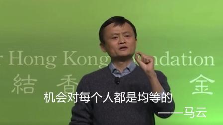 马云精彩演讲, 为什么说机会都是均等的? 没听完这番话, 你或许还在抱怨!