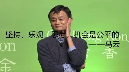 马云精彩演讲: 千万别想不开, 遇到大困难大麻烦的时候, 用这一招形式就变了
