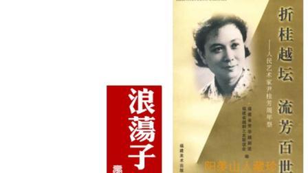 《浪荡子·叹钟点》耳听得一点钟-尹桂芳1948年录音(自制字幕)