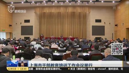 视频|上海市干部教育培训工作会议举行