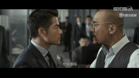 寒战: 整部电影最精彩片段, 郭富城和梁家辉两位影帝互飙演技, 太过瘾了