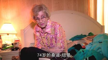 74岁美国独居老人的家, 蟑螂遍地, 丢了46袋垃圾才能住人!