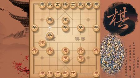 象棋开局套路敢死炮, 娱乐一下又何妨