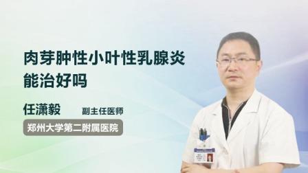 肉芽肿性小叶性乳腺炎能治好吗