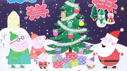趣盒子小猪佩奇玩具大全 小猪佩奇的圣诞节倒计时惊喜盒 和佩佩猪一起布置圣诞树