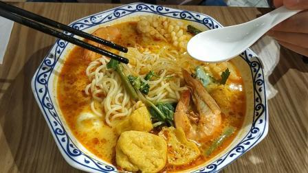 这就是东南亚的海鲜叻唦? 32元一碗的咖喱海鲜面, 真有那么好吃?