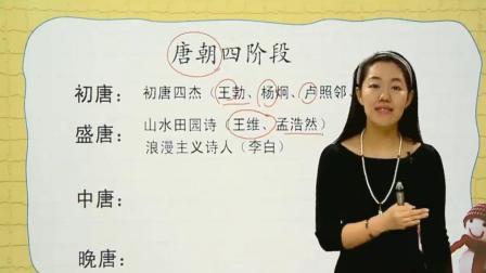 小学语文: 古诗词知识点讲解, 跟随老师了解唐朝四阶段