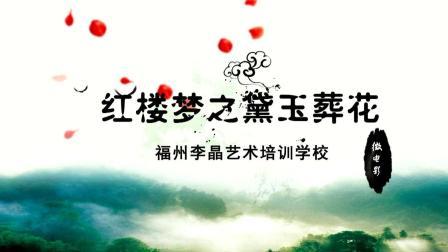 微电影之红楼梦黛玉葬花第二组(黛玉: 李美嘉、晴雯: 翁千雅)