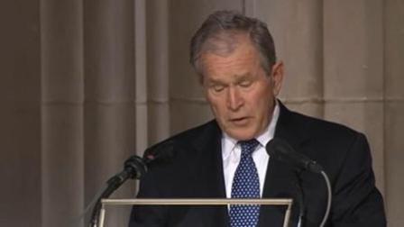 小布什哽咽致辞:父亲是伟大高尚的人