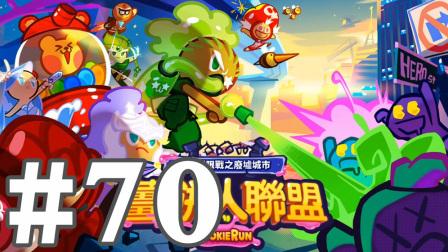 【奥尼玛】姜饼人联盟 EP70