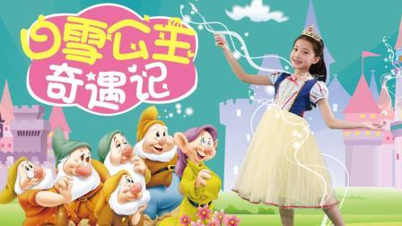 五分钟变身白雪公主实现童话梦