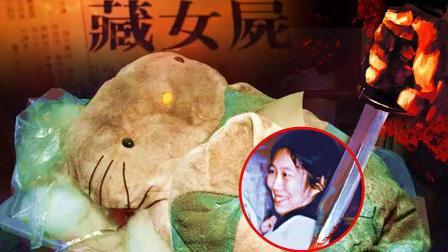 老烟斗鬼故事 2018:世界十大凶案, 香港hello kitty藏尸案, 恐怖真相让人难以置信!