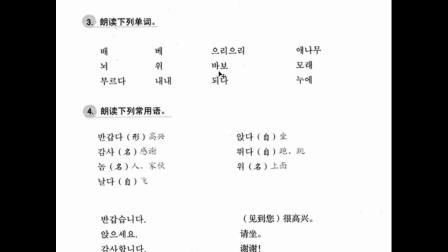 韩语学习: 零基础入门自学常用口语, 带你轻轻松松学好韩语