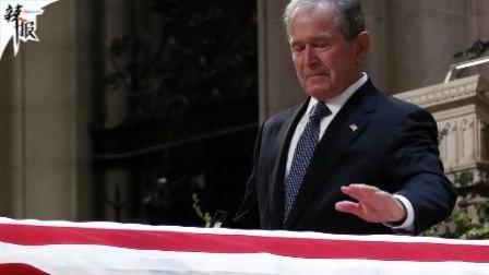 告别! 小布什含泪致悼 轻拍父亲灵柩