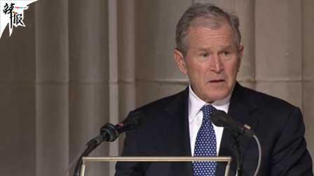 老布什国葬/30余幼儿眼睛被紫光灯灼伤/加湿器致女子患真菌肺炎