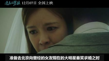 《进击的男孩》12月上映, 再现老派青春, 主创倾情演绎!