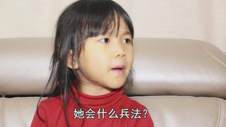 爆笑父女: 爸爸不敢惹妈妈, 是因为妈妈学过孙子兵法!