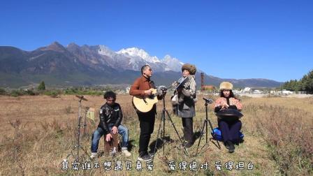 玉龙雪山高原弹唱, 越来越不懂, 那叫一个冷啊
