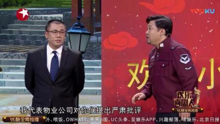 """贾冰变身小区保安管理共享单车闹出笑话非诚勿""""享"""""""