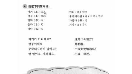 韩语视频教学: 零基础入门学习常用单词会话, 小白也能轻松学会
