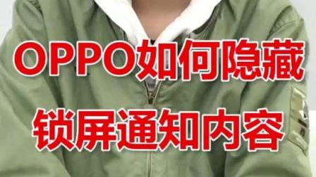 OPPO手机如何隐藏锁屏通知内容