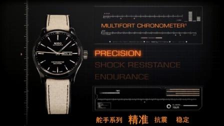 MIDO瑞士美度表舵手系列长动能天文台认证全自动机械腕表