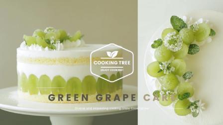 【世界美食汇】青葡萄酸奶鲜奶油蛋糕 - Green grape yogurt cream cake Recipe