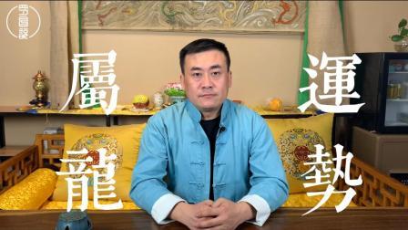 """2019年十二生肖运势之""""属龙"""", 烂桃花缠身, 易犯太岁? 要注意! : 罗昌说"""