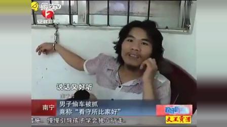 广西南宁偷电动车男子周某被采访原版视频曝光, 有你最熟悉的最经典的句子!