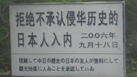 中国最有骨气的城市: 唯一不让日本人进入的地方