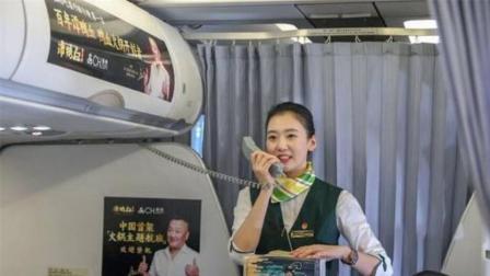 中国首架能吃火锅的飞机! 成都飞往上海, 吃货们有口福了