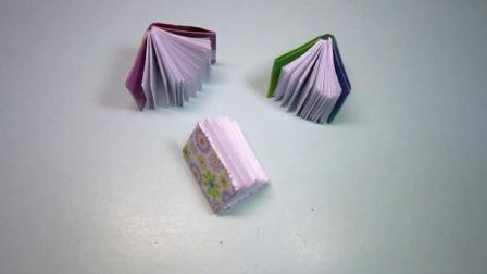 儿童折纸教程: 简单的就能折出迷你可爱的小笔记本, 创意手工
