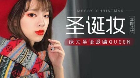 县城名媛走向国际, 圣诞斩男妆, 一分钟包会